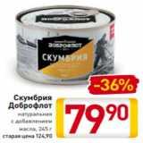 Скидка: Скумбрия Доброфлот натуральная  с добавлением масла, 245 г