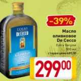Скидка: Масло оливковое De Cecco Extra Vergine 500 мл
