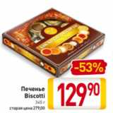 Скидка: Печенье Biscotti 345 г
