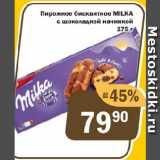 Копейка Акции - Пирожное бисквитное MILKA с шоколадной начинкой