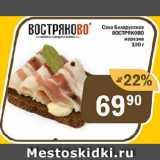 Магазин:Перекрёсток Экспресс,Скидка:Сало Белорусское ВОСТРЯКОВО нарезка