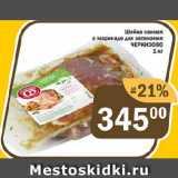Скидка: Шейка свиная в маринаде для запекания ЧЕРКИЗОВО
