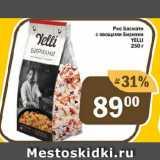 Магазин:Перекрёсток Экспресс,Скидка:Рис Басмати с овощами Бириани YELLI