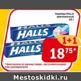 Леденцы HALLS оригинальный, Вес: 25 г