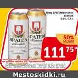 Пиво SPATEN Munchen светлое 5,2%, Объем: 0.5 л