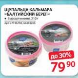 Selgros Акции - ЩУПАЛЬЦА КАЛЬМАРА «БАЛТИЙСКИЙ БЕРЕГ»