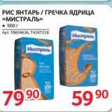 Магазин:Selgros,Скидка:РИС ЯНТАРЬ / ГРЕЧКА ЯДРИЦА «МИСТРАЛЬ»