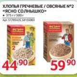 Магазин:Selgros,Скидка:ХЛОПЬЯ ГРЕЧНЕВЫЕ / ОВСЯНЫЕ №2 «ЯСНО СОЛНЫШКО»