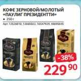 Магазин:Selgros,Скидка:КОФЕ ЗЕРНОВОЙ/МОЛОТЫЙ «ПАУЛИГ ПРЕЗИДЕНТТИ»