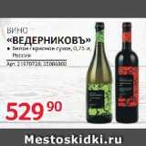 ВИНО «ВЕДЕРНИКОВЪ», Объем: 0.75 л