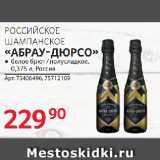 РОССИЙСКОЕ ШАМПАНСКОЕ «АБРАУ-ДЮРСО», Объем: 0.38 л