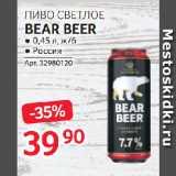 Магазин:Selgros,Скидка:ПИВО СВЕТЛОЕ BEAR BEER