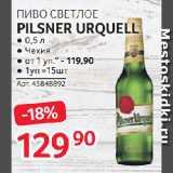 ПИВО СВЕТЛОЕ PILSNER URQUELL, Объем: 0.5 л