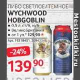 ПИВО СВЕТЛОЕ /ТЕМНОЕ WYCHWOOD HOBGOBLIN, Объем: 0.5 л