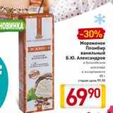 Билла Акции - Мороженое Пломбир ванильный Б.Ю. Александров в бельгийском шоколаде в ассортименте 80 г
