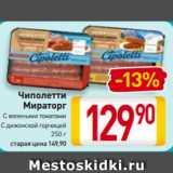 Скидка: Чиполетти Мираторг С вялеными томатами/ С дижонской горчицей