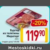 Скидка: Бургер из телятины Мираторг