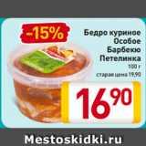 Магазин:Билла,Скидка:Бедро куриное Особое Барбекю Петелинка 100 г