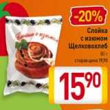 Магазин:Билла,Скидка:Слойка с изюмом Щелковохлеб 80 г