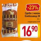 Скидка: Сдоба с маком Хлебозавод 28 80 г