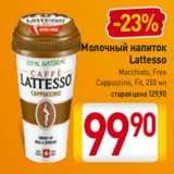 Скидка: Молочный напиток Lattesso Macchiato Free Cappuccino Fit