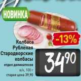 Скидка: Колбаса Рубленая Стародворские колбасы отдел деликатесов в/к, 100 г