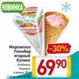 Скидка: Мороженое Пломбир ягодный Купино Клубника/ Черника в рожке