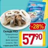 Магазин:Билла,Скидка:Сельдь VICI Традиционная/ К картошке филе-кусочки в масле