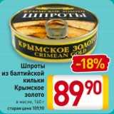 Шпроты из балтийской кильки Крымское золото в масле, Вес: 160 г
