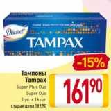 Магазин:Билла,Скидка:Тампоны Tampax
