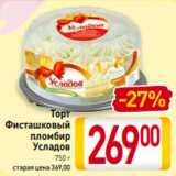 Скидка: Торт Фисташковый пломбир Усладов
