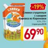 Скидка: Сливки сгущенные с сахаром Коровка из Кореновки 8,5%