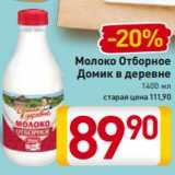 Скидка: Молоко Отборное Домик в деревне