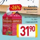 Скидка: Коктейль Останкинское кисломолочный кефирный фруктово-ягодный 1%