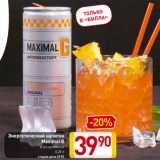 Скидка: Энергетический напиток Maximal G