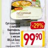 Магазин:Билла,Скидка:Суп куриный с лапшой/ Картофель тушеный с мясом BILLA Easy
