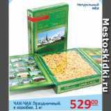 ЧАК-ЧАК Праздничный, в коробке, Вес: 1 кг