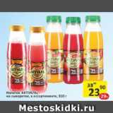 Напиток АКТУАЛЬ, на сыворотке, Вес: 310 г