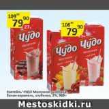 Коктейль ЧУДО Молочное, шоколад, банан-карамель, клубника, 2%, Вес: 960 г