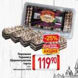 Скидка: Пирожное тирамису Шереметьевские торты