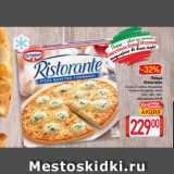 Скидка: Пицца Ristorante 4 сыра, С салями, Моцарелла, Салями, моцарелла, песто