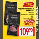 Магазин:Билла,Скидка:Медальоны свиные Мираторг Из вырезки, Из вырезки с беконом