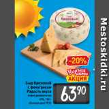 Магазин:Билла,Скидка:Сыр Ореховый с фенугреком Радость вкуса 45%