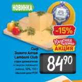 Магазин:Билла,Скидка:Сыр Золото Алтая Lamboni Club со вкусом топленого молока, 50%
