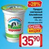 Билла Акции - Продукт сметанный Альпийская коровка 15%