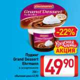 Магазин:Билла,Скидка:Пудинг Grand Dessert Ehrmann
