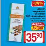 Скидка: Десерт творожный Бисквини Б.Ю. Александров глазированный