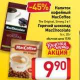 Магазин:Билла,Скидка:Напиток  кофейный MacCoffee  The Original, Strong 3 в 1/ Горячий шоколад MacChocolate