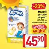 Скидка: Молоко детское Агуша* 3,2%