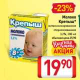 Магазин:Билла,Скидка:Молоко Крепыш* витаминизированное стерилизованное 3,2%